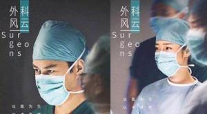 外科风云改编自什么小说 庄恕结局得到了自我救赎
