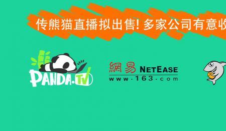 熊猫直播寻找买家是真的吗 已和网易洽谈斗鱼在观望?